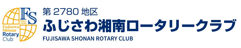 ふじさわ湘南ロータリークラブ